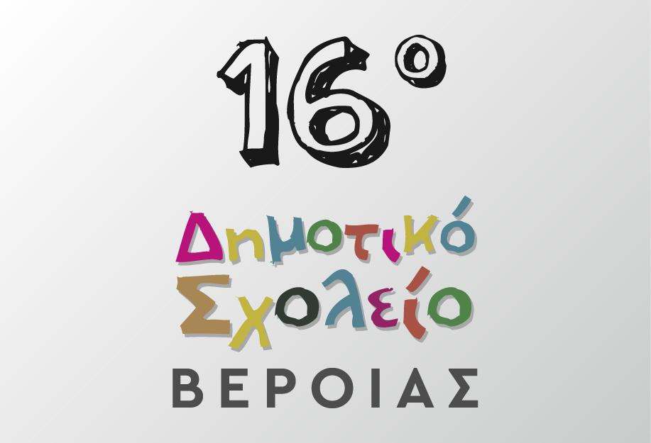 16o ΔΗΜΟΤΙΚΟ ΒΕΡΟΙΑΣ