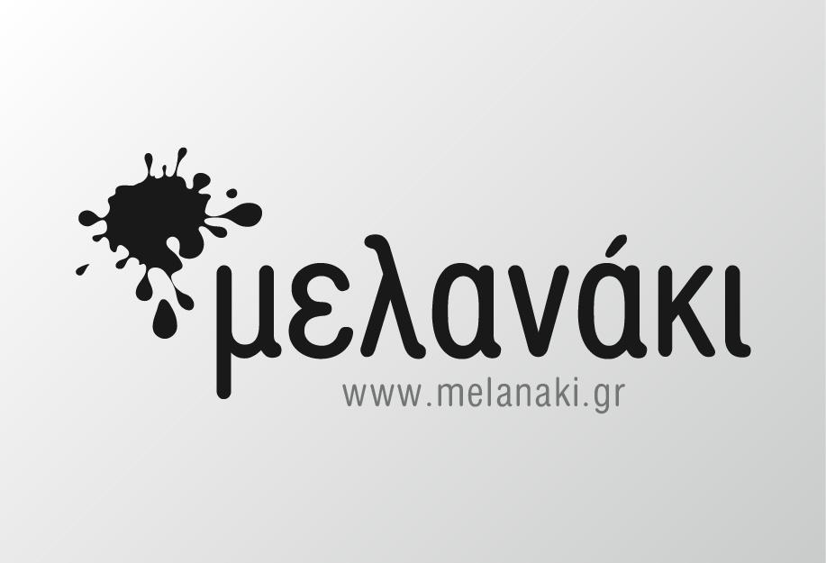 ΜΕΛΑΝΑΚΙ