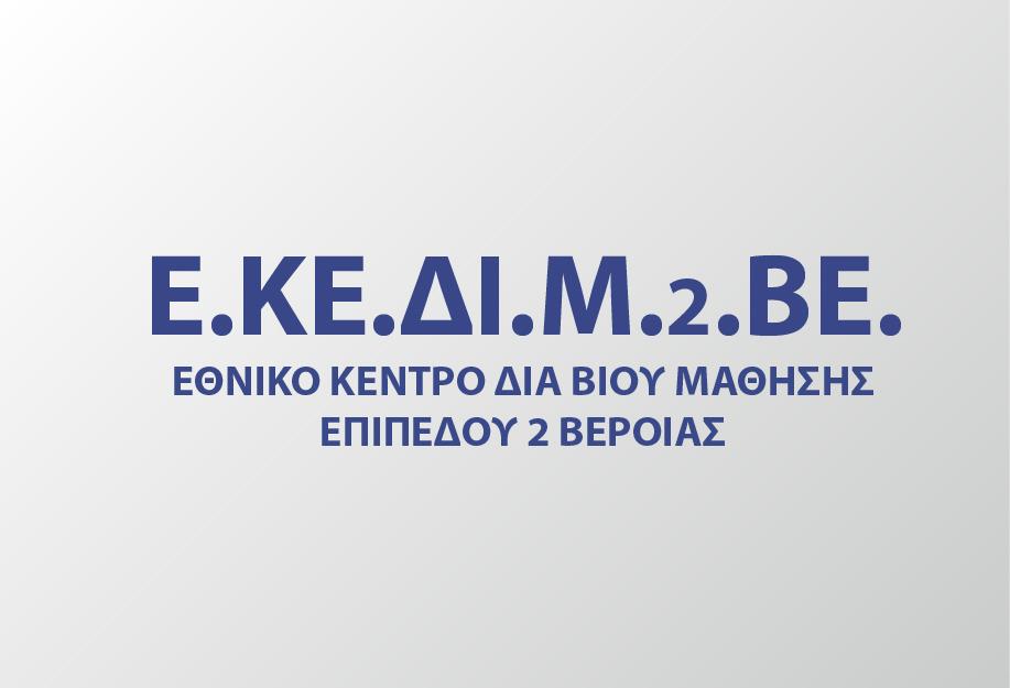 Ε.ΚΕ.ΔΙΜ.