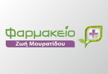 ΦΑΡΜΑΚΕΙΟ ΖΩΗ ΜΟΥΡΑΤΙΔΟΥ