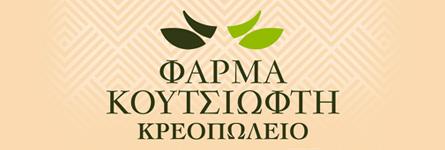 ΦΑΡΜΑ ΚΟΥΤΣΙΩΦΤΗ