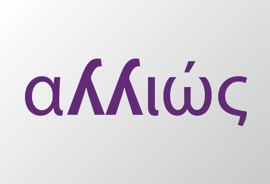 PROJECT ΑΛΛΙΩΣ