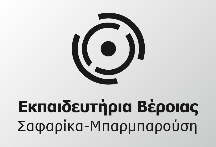ΕΚΠΑΙΔΕΥΤΗΡΙΑ ΒΕΡΟΙΑΣ ΣΑΦΑΡΙΚΑΣ