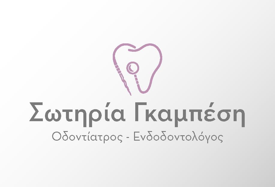 ΣΩΤΗΡΙΑ ΓΚΑΜΠΕΣΗ – ΟΔΟΝΤΙΑΤΡΕΙΟ