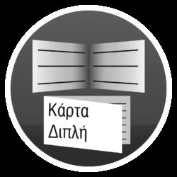 Καρτες Ειδη γραμμαρια κλπ 2-04