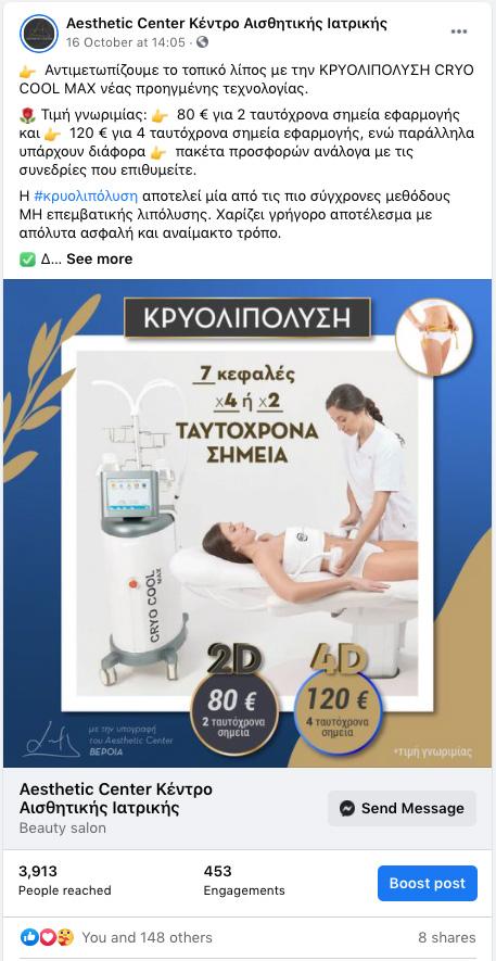 Fcebook Social Media Campaign